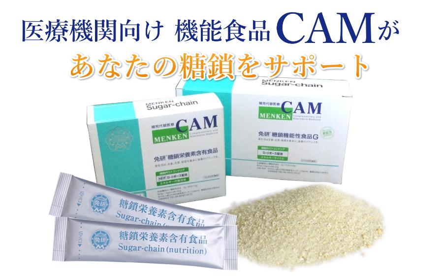 医療機関向け 機能食品CAMがサポート