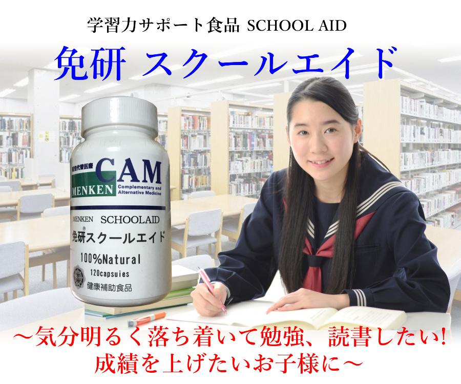 免研 スクールエイド